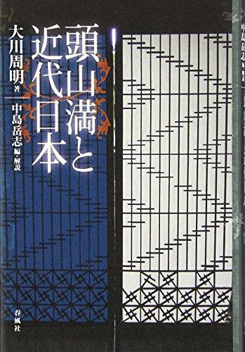 頭山満と近代日本の詳細を見る