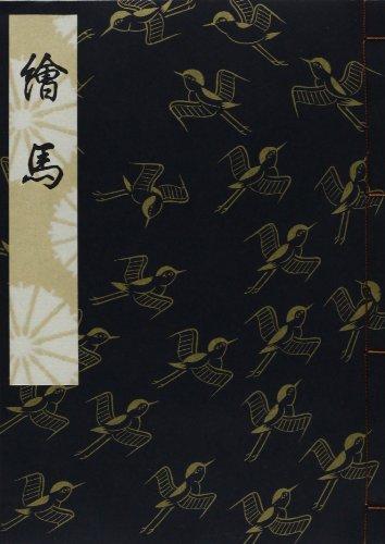 絵馬 (観世流特製一番本(大成版))