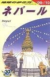 D29 地球の歩き方 ネパール 2009~2010