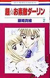 超・お素敵ダーリン 第2巻 (花とゆめCOMICS)