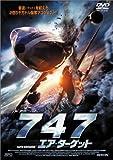 747 エア・ターゲット[DVD]