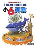 ニューコース小6算数 (小学ニューコース参考書)