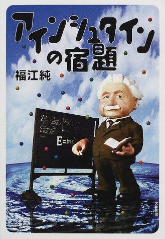 アインシュタインの宿題