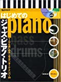 はじめてのジャズ・ピアノ・トリオ 1人でも楽しめる☆名スタンダード・ナンバー30 (CD付) (Keyboard Mag…