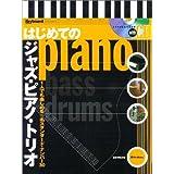 はじめてのジャズ・ピアノ・トリオ 1人でも楽しめる☆名スタンダード・ナンバー30 (CD付) (Keyboard Magazine Presents)