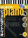 はじめてのジャズ ピアノ トリオ 1人でも楽しめる☆名スタンダード ナンバー30 (CD付) (Keyboard Magazine Presents)