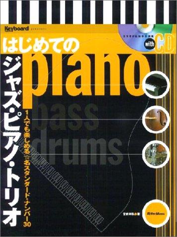 リットーミュージック『はじめてのジャズ・ピアノ・トリオ1人でも楽しめる☆名スタンダード・ナンバー30』