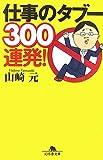 仕事のタブー300連発! (幻冬舎文庫)