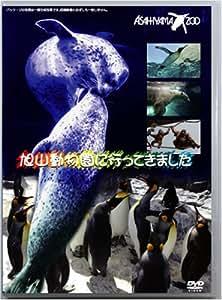 旭山動物園に行ってきました [DVD]