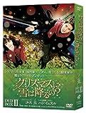 クリスマスに雪は降るの? DVD-BOX II[DVD]