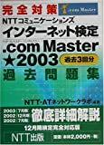 完全対策NTTコミュニケーションズインターネット検定.com Master★2003過去問題集―12月期検定完全対応版