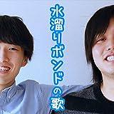 水溜りボンドの歌 (feat. 矢吹高音)