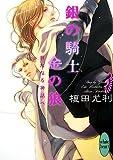 銀の騎士 金の狼 / 榎田 尤利 のシリーズ情報を見る
