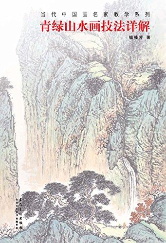 当代中国画名家教学系列 青?山水画技法?解