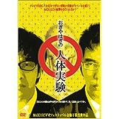 おぎやはぎの人体実験 [DVD]