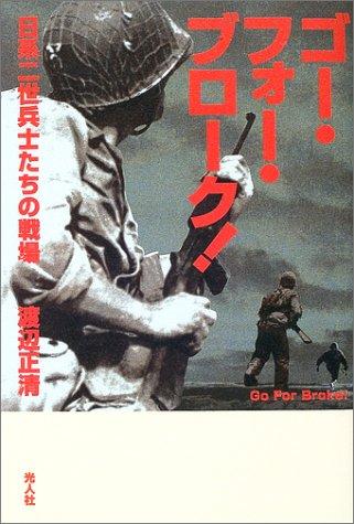 ゴー・フォー・ブローク!―日系二世兵士たちの戦場の詳細を見る