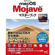 macOS Mojaveマスターブック (Mac Fan Books)