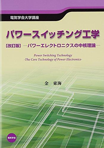 パワースイッチング工学―パワーエレクトロニクスの中核理論 (電気学会大学講座)