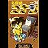 名探偵コナン(74) (少年サンデーコミックス)