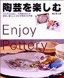 陶芸を楽しむ―土とのふれあい 不思議な安らぎ 創造し暮らしに活かす陶芸の入門書 画像