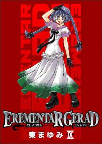 EREMENTAR GERAD 9 (BLADE COMICS)の詳細を見る