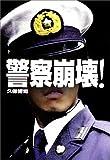 警察崩壊! (宝島社文庫)