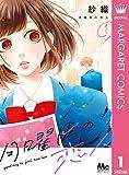 月曜日の恋人 1 (マーガレットコミックスDIGITAL)