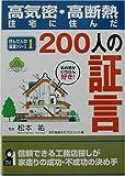 高気密・高断熱住宅に住んだ200人の証言〈1〉 (住んだ人の証言シリーズ)