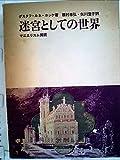 迷宮としての世界―マニエリスム美術 (1966年)