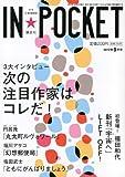 IN★POCKET 2012年 9月号