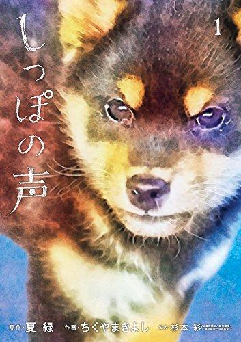 しっぽの声 1 (ビッグコミックス)