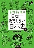 菅野祐孝の日本一おもしろい日本史 下巻 (静山社文庫)