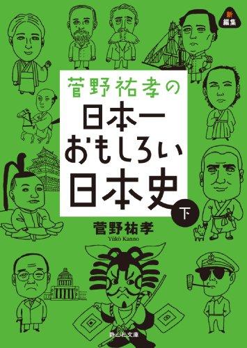 菅野祐孝の日本一おもしろい日本史 下 (静山社文庫)の詳細を見る