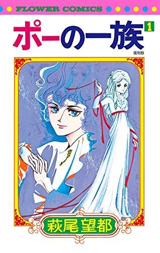 ポーの一族 復刻版 1 (フラワーコミックス)
