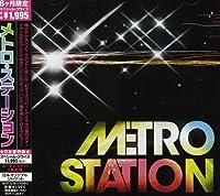 メトロ・ステーション(期間生産限定盤)