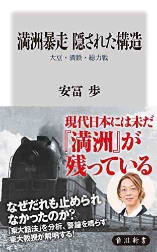 満洲暴走 隠された構造 大豆・満鉄・総力戦 (角川新書)