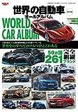 世界の自動車オールアルバム 2019年 (サンエイムック) 画像