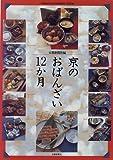 京のおばんざい12か月 画像