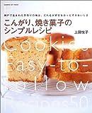こんがり、焼き菓子のシンプルレシピ―神戸で生まれた手作りの味は、だれもが好きなほっとするおいしさ (Gakken hit mook)