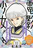 電影少女 ワイド 05 あい編 2 (SHUEISHA JUMP REMIX)