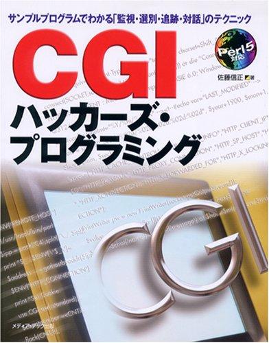 CGIハッカーズ・プログラミング―サンプルプログラムでわかる「監視・選別・追跡・対話」のテクニックの詳細を見る
