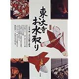 東大寺お水取り 普及版: 二月堂修二会の記録と研究