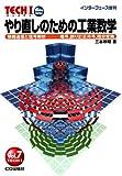 やり直しのための工業数学―情報通信と信号解析--暗号,誤り訂正符号,積分変換 (TECHI (Vol.7))