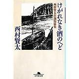 けがれなき酒のへど 西村賢太自選短編集 (幻冬舎文庫)