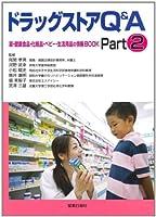 ドラッグストアQ&A―薬・健康食品・化粧品・ベビー・生活用品の情報BOOK〈Part2〉
