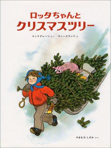 ロッタちゃんとクリスマスツリー (ロッタちゃんがかつやくする絵本と童話)の詳細を見る
