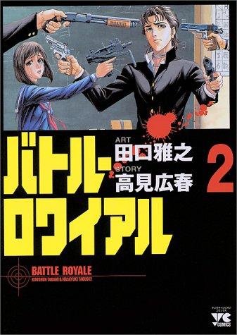 バトル・ロワイアル (2) (ヤングチャンピオンコミックス)の詳細を見る
