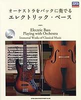 オーケストラをバックに奏でるエレクトリック・ベース(CD付) (シンコーミュージックMOOK)