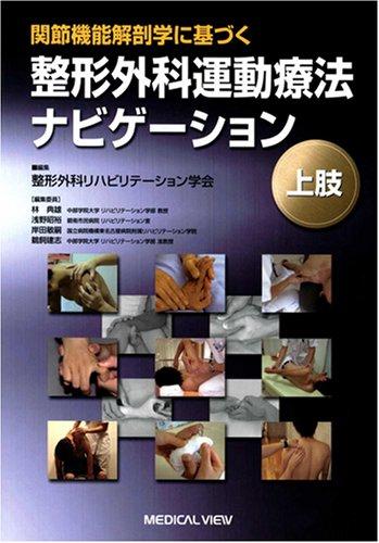 関節機能解剖学に基づく 整形外科運動療法ナビゲーション 上肢の詳細を見る