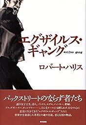 【感想】 エグザイルス・ギャング